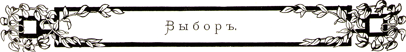 1911-05-elements-vybor.png