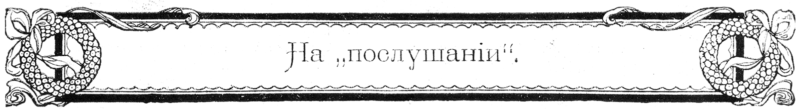 1911-07-130-elements-na-poslushanii.png