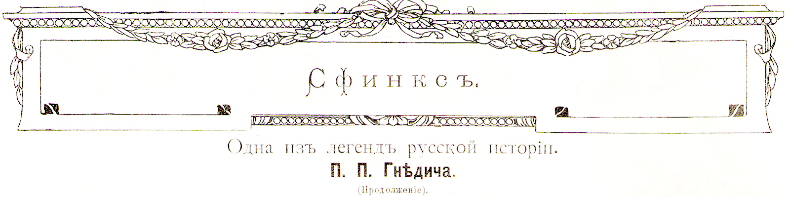 Niva-1911-13-elements-sfinx-shapka.png