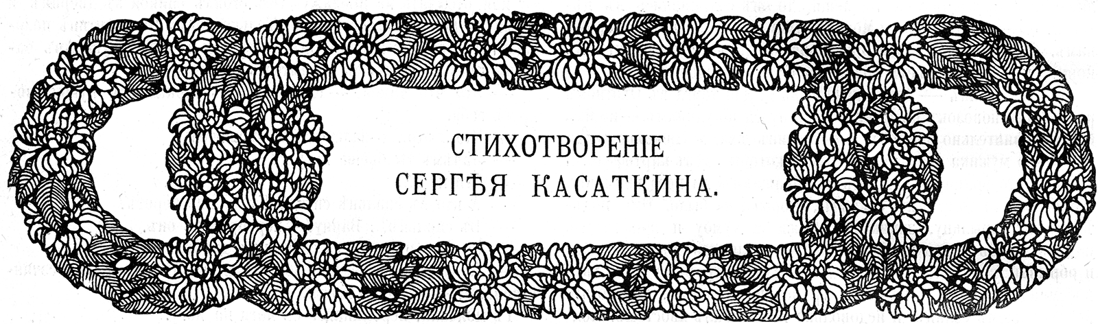 Niva-1911-10-elements-kasatkin-header.png