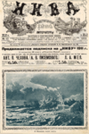Niva-1911-12-cover.png