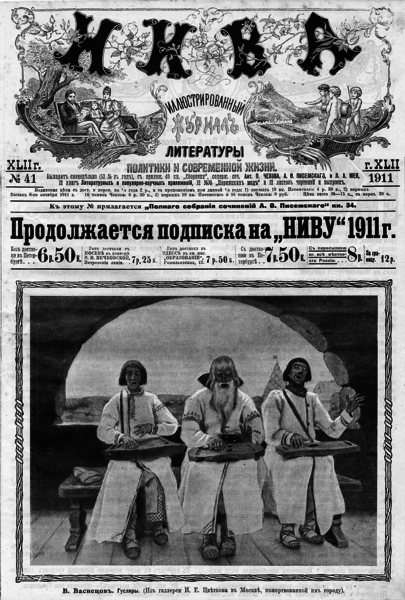 Файл:Niva-1911-41-cover.png
