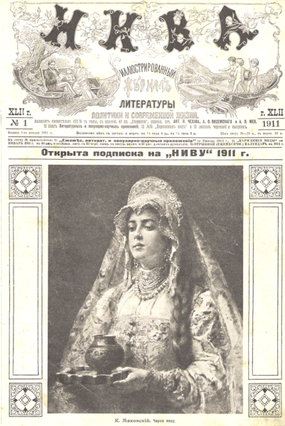 Файл:Niva-1911-1-cover.png