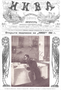 Niva-1911-8-cover.png