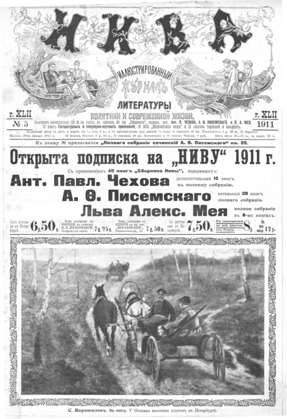 Файл:Niva-1911-5-cover.png
