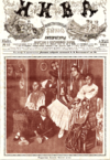 Niva-1911-43-cover.png