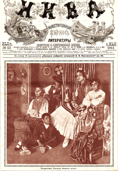 Файл:Niva-1911-43-cover.png