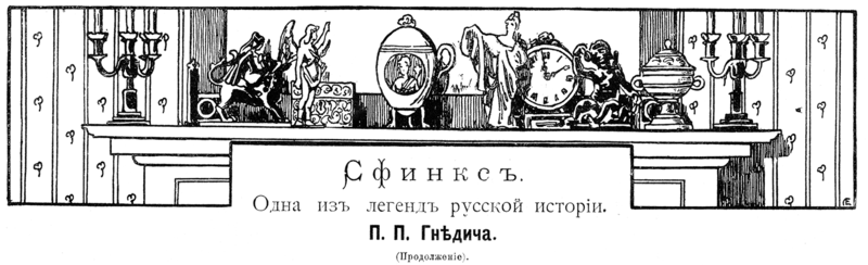 Файл:Niva-1911-9-elements-sphinx-header.png