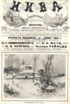 Niva-1911-52-cover.png