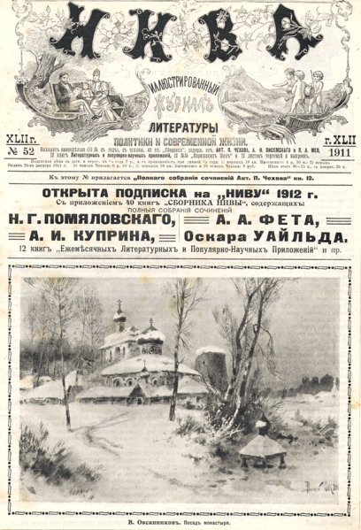 Файл:Niva-1911-52-cover.png