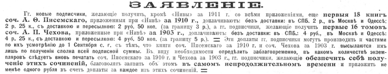 Файл:1911-07-130-elements-zayavlenie.png