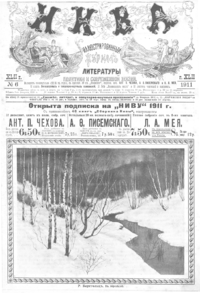 Niva-1911-6-cover.png
