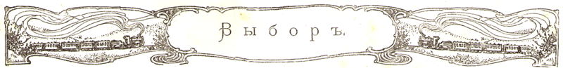 Файл:1911-01-elements-vybor.png