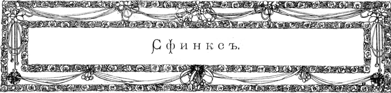 Файл:Niva-1911-10-elements-sphinx-header.png