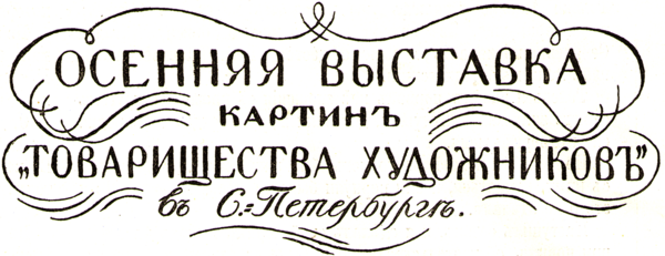 1911-03-elements-osennyaya-vystavka.png