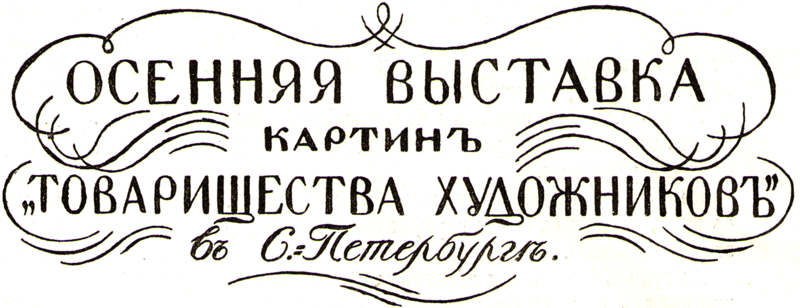 Файл:1911-03-elements-osennyaya-vystavka.png