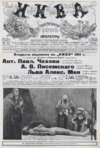 Niva-1911-14-cover.png