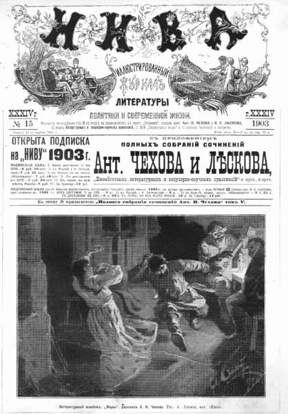 Файл:1903-15-281-cover.png