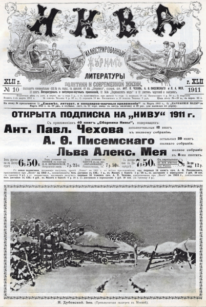 Файл:Niva-1911-10-cover.png
