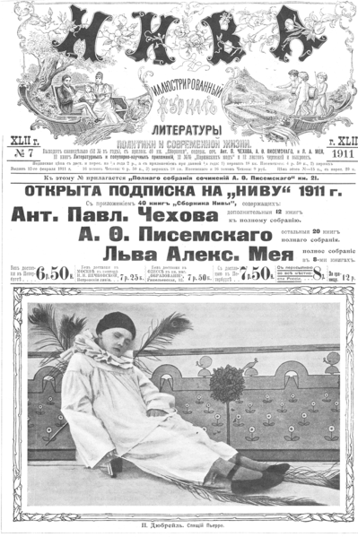 Файл:Niva-1911-7-cover.png