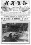 Niva-1911-9-cover.png