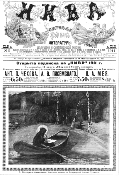Файл:Niva-1911-9-cover.png