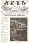 Niva-1911-2-cover.png