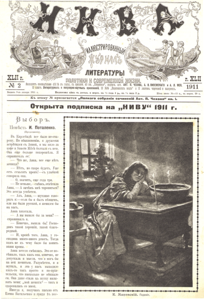 Файл:Niva-1911-2-cover.png