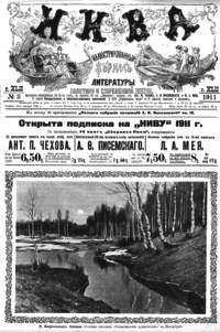 Niva-1911-3-cover.png